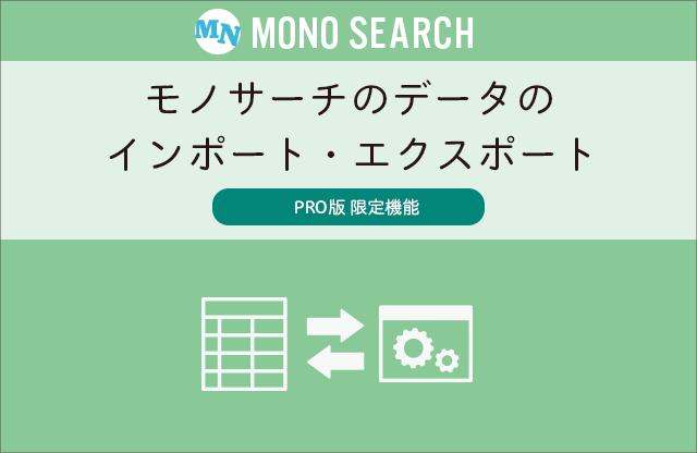 モノサーチデータのインポート・エクスポート